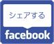 facebookにシェアする